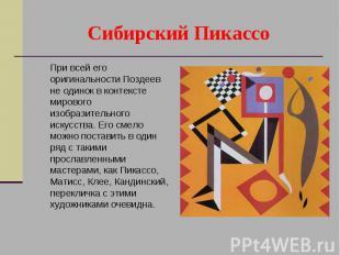 Сибирский Пикассо При всей его оригинальности Поздеев не одинок в контексте миро