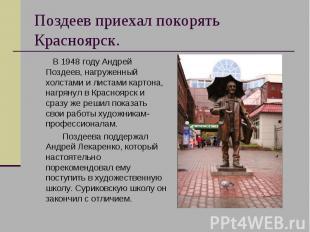 Поздеев приехал покорять Красноярск. В 1948 году Андрей Поздеев, нагруженный хол