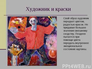 Художник и краски Свой образ художник передает цветом, радостью красок. Не прида
