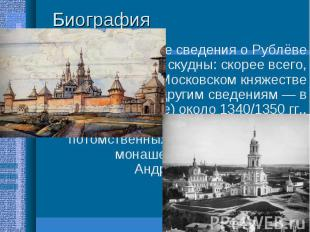 Биография Биографические сведения о Рублёве крайне скудны: скорее всего, родился