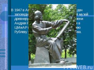 В 1947 в Андрониковом монастыре учрежден заповедник, с 1985 года— Централь