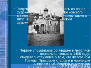 Творчество Рублёва сложилось на почве художественных традиций Московского княжес