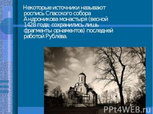 Некоторые источники называют роспись Спасского собора Андроникова монастыря (вес