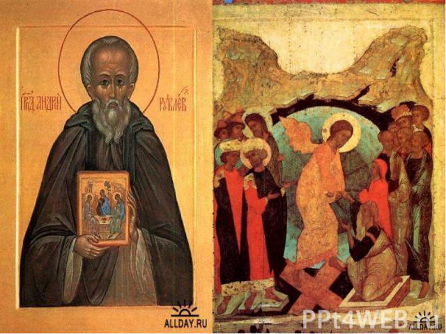 Творчество Рублёва является одной из вершин русской и мировой культуры. Совершенство его творений рассматривается как результат особой исихастской традиции. Творчество Рублёва является одной из вершин русской и мировой культуры. Совершенство его тво…