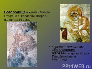 Фрагмент композиции «Поклонение жертве», в храме Спаса Преображения в Новгороде