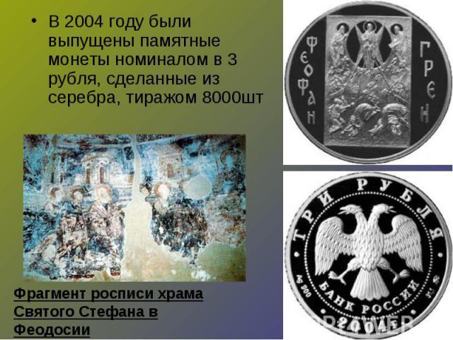 В 2004 году были выпущены памятные монеты номиналом в 3 рубля, сделанные из серебра, тиражом 8000шт