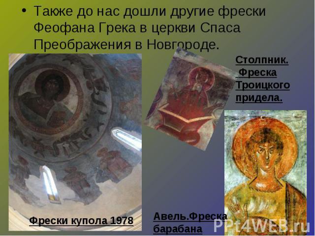 Также до нас дошли другие фрески Феофана Грека в церкви Спаса Преображения в Новгороде.
