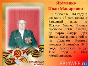 Ярёменко Ярёменко Иван Макарович Призван в 1944 году в возрасте 17 лет, попал в
