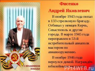 Фисенко Фисенко Андрей Яковлевич В ноябре 1943 года попал в 133 стрелковую брига