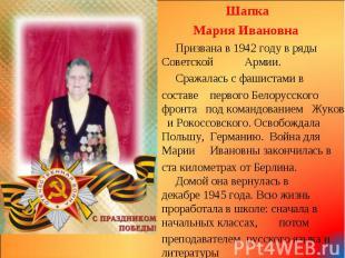Шапка Шапка Мария Ивановна Призвана в 1942 году в ряды Советской Армии. Сражалас