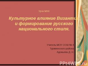 Урок МХК Культурное влияние Византии и формирование русского национального стиля
