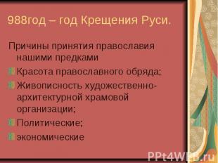 988год – год Крещения Руси. Причины принятия православия нашими предками Красота