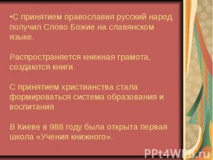 С принятием православия русский народ получил Слово Божие на славянском языке. Р