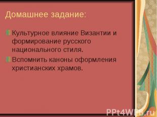 Домашнее задание: Культурное влияние Византии и формирование русского национальн