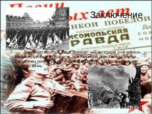 Как сказал писатель Илья Эренбург, «не мы хотели этой войны». Но, несмотря на вс