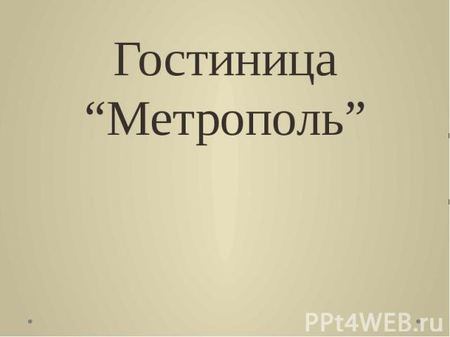 """Гостиница """"Метрополь"""""""