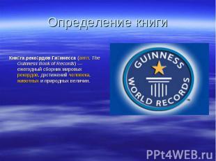Кни га реко рдов Ги ннесса (англ.The Guinness Book of Records)— ежег