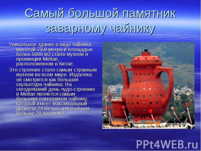 Уникальное здание в виде чайника высотой 73,8 метра и площадью более 5000 м2 стало музеем в провинцииMeitan, расположенном в Китае. Это строение стало самым странным музеем во всем мире. Издалека он смотрится как большая скульптура чайника. На…