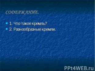 1. Что такое кремль? 1. Что такое кремль? 2. Разнообразные кремли.