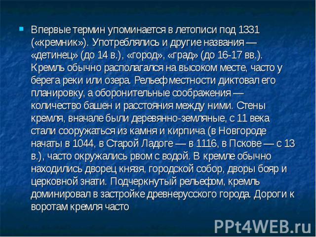 Впервые термин упоминается в летописи под 1331 («кремник»). Употреблялись и другие названия — «детинец» (до 14 в.), «город», «град» (до 16-17 вв.). Кремль обычно располагался на высоком месте, часто у берега реки или озера. Рельеф местности диктовал…