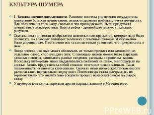 1. Возникновение письменности. Развитие системы управления государством, накопле
