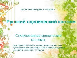 Русский сценический костюм Стилизованные сценические костюмы