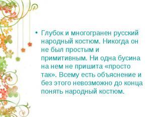 Глубок и многогранен русский народный костюм. Никогда он не был простым и примит