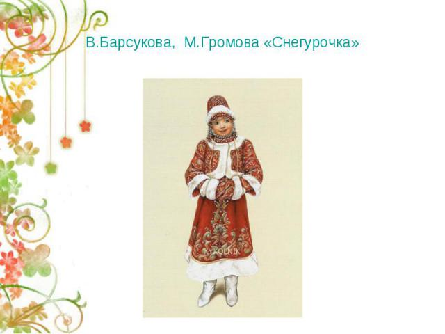 В.Барсукова, М.Громова «Снегурочка»