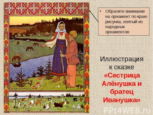 Обратите внимание на орнамент по краю рисунка, взятый из народных орнаментов Обр