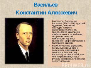 Константин Алексеевич Васильев (1942-1976) - русский художник, творческое наслед