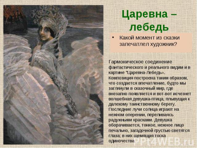 Какой момент из сказки запечатлел художник? Какой момент из сказки запечатлел художник?