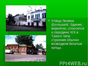 Улица Ленина (Большая). Здания, вероятно, относятся к середине XIX в. Такого тип