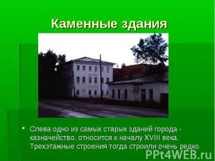 Слева одно из самых старых зданий города - казначейство, относится к началу XVII