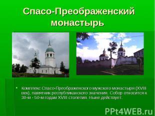 Комплекс Спасо-Преображенского мужского монастыря (XVIII век), памятник республи
