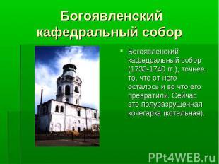 Богоявленский кафедральный собор (1730-1740 гг.), точнее, то, что от него остало