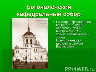 На старой фотографии конца XIX в. вдоль береговой линии выстроились три храма: Б