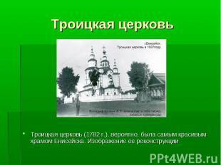 Троицкая церковь (1782 г.), вероятно, была самым красивым храмом Енисейска. Изоб