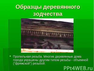 Пропильная резьба. Многие деревянные дома города украшены другим типом резьбы -
