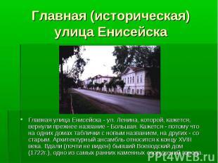 Главная улица Енисейска - ул. Ленина, которой, кажется, вернули прежнее название