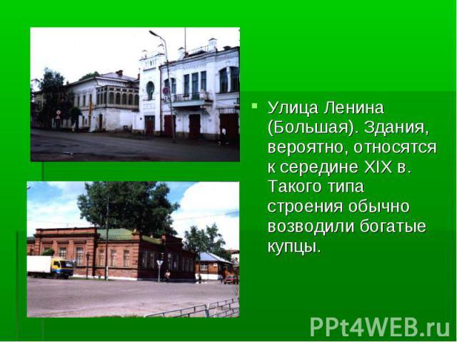 Улица Ленина (Большая). Здания, вероятно, относятся к середине XIX в. Такого типа строения обычно возводили богатые купцы. Улица Ленина (Большая). Здания, вероятно, относятся к середине XIX в. Такого типа строения обычно возводили богатые купцы.