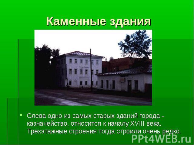 Слева одно из самых старых зданий города - казначейство, относится к началу XVIII века. Трехэтажные строения тогда строили очень редко. Слева одно из самых старых зданий города - казначейство, относится к началу XVIII века. Трехэтажные строения тогд…