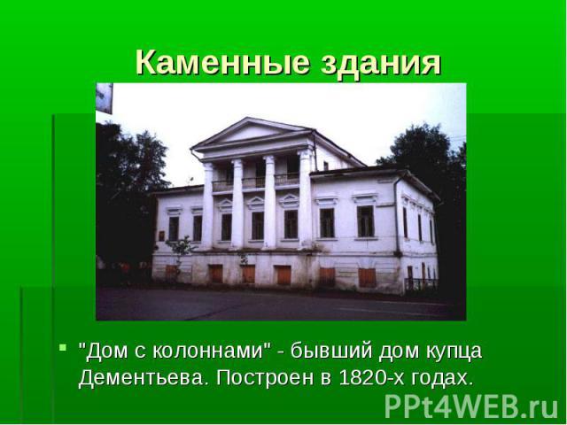 """""""Дом с колоннами"""" - бывший дом купца Дементьева. Построен в 1820-х годах. """"Дом с колоннами"""" - бывший дом купца Дементьева. Построен в 1820-х годах."""