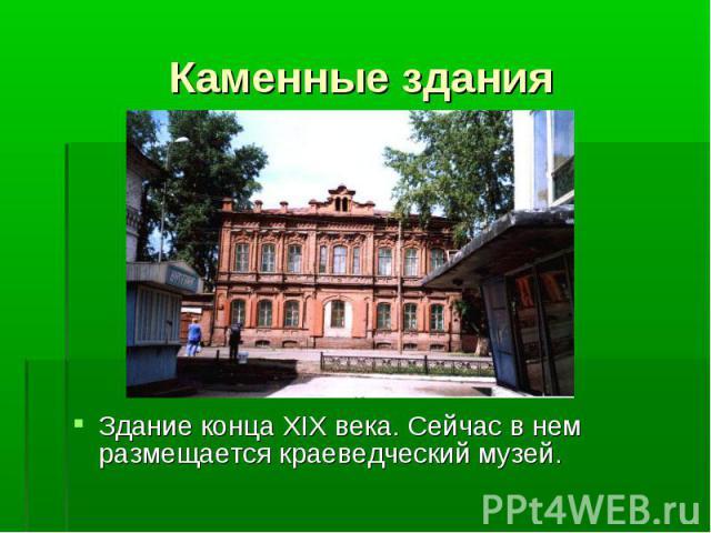 Здание конца XIX века. Сейчас в нем размещается краеведческий музей. Здание конца XIX века. Сейчас в нем размещается краеведческий музей.