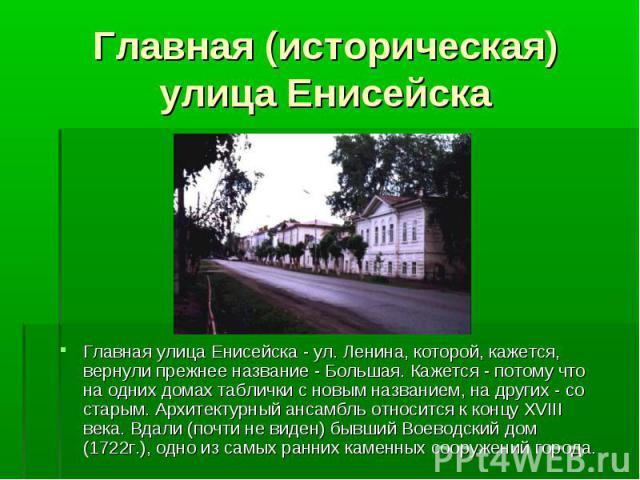 Главная улица Енисейска - ул. Ленина, которой, кажется, вернули прежнее название - Большая. Кажется - потому что на одних домах таблички с новым названием, на других - со старым. Архитектурный ансамбль относится к концу XVIII века. Вдали (почти не в…