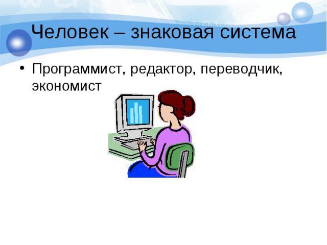 Программист, редактор, переводчик, экономист Программист, редактор, переводчик, экономист