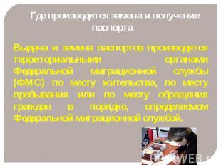 Где производится замена и получение паспорта Выдача и замена паспортов производя
