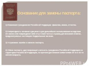 Основание для замены паспорта: 1) Изменения гражданином Российской Федерации фам
