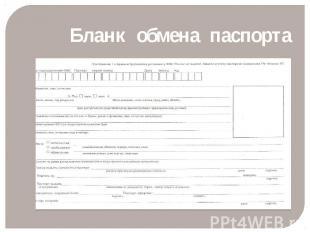 Бланк обмена паспорта