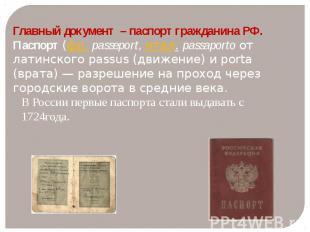 Главный документ – паспорт гражданина РФ. Паспорт(фр.p