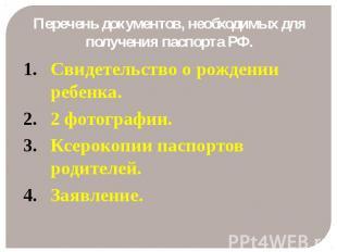 Перечень документов, необходимых для получения паспорта РФ.